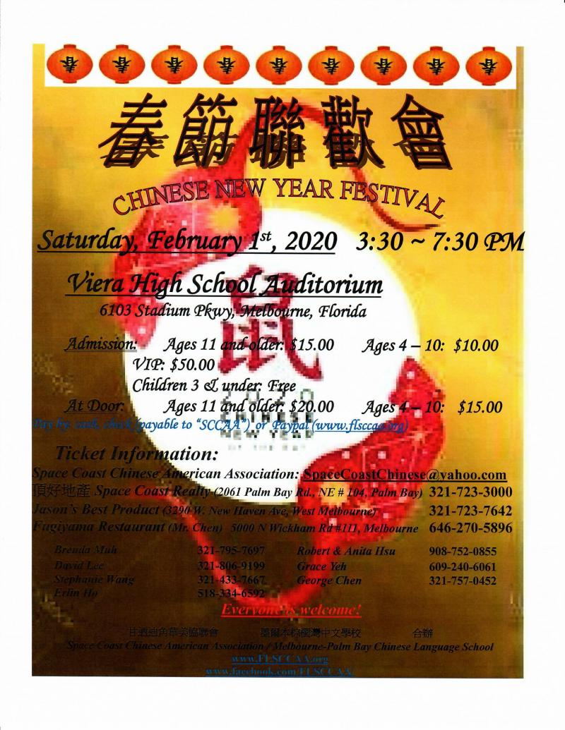 2020 Chinese Festival